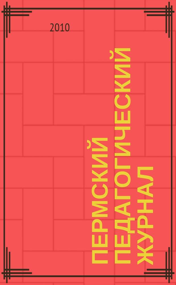 Пермский педагогический журнал : научно-практический рецензируемый журнал