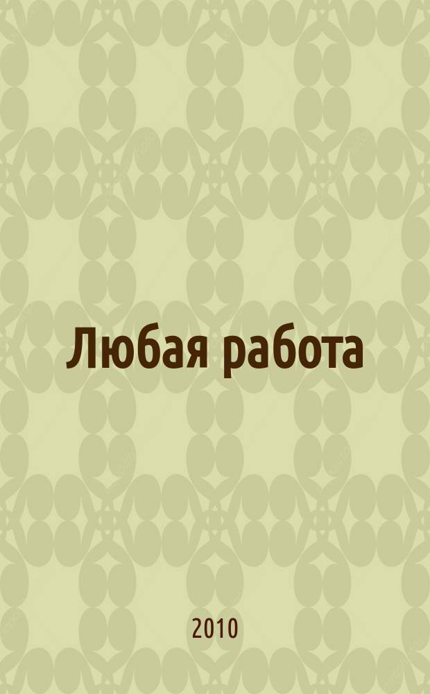 Любая работа : еженедельный инф. каталог вакансий. 2010, № 33 (523)