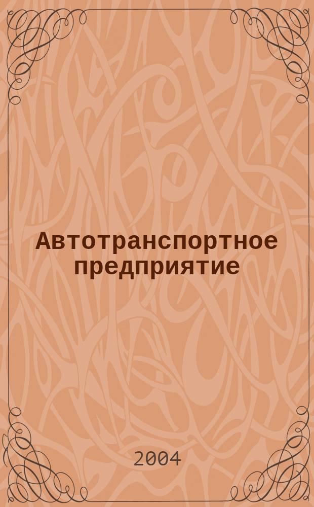 Автотранспортное предприятие : АТП Отрасл. ежемес. науч-произв. журн. для работников автотранспорта. 2004, 8