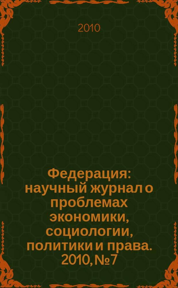 Федерация : научный журнал о проблемах экономики, социологии, политики и права. 2010, № 7/8 (74/75)