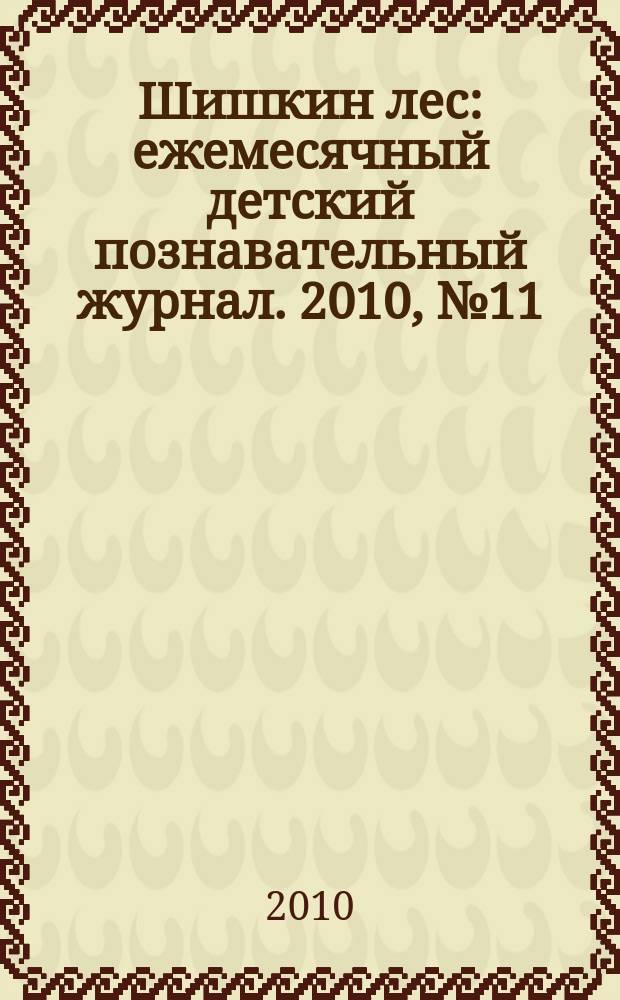 Шишкин лес : ежемесячный детский познавательный журнал. 2010, № 11 (59)