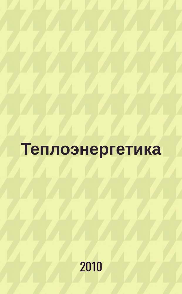 Теплоэнергетика : Орган М-ва электростанций и электропром. СССР, М-ва трансп. и тяж. машиностроения СССР и Акад. наук СССР. 2010, № 10