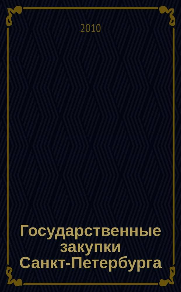 Государственные закупки Санкт-Петербурга : информационный выпуск журнала официальное печатное издание в сфере информационного обеспечения государственного заказа Санкт-Петербурга. 2010, № 48