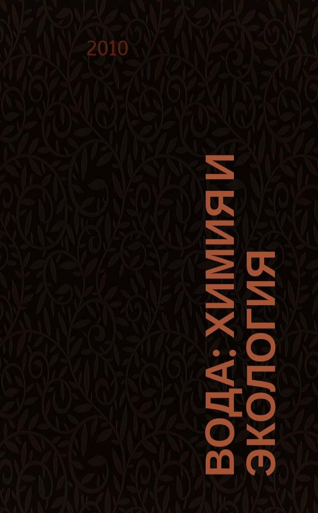 Вода: химия и экология : всероссийский научно-практический журнал. 2010, № 11
