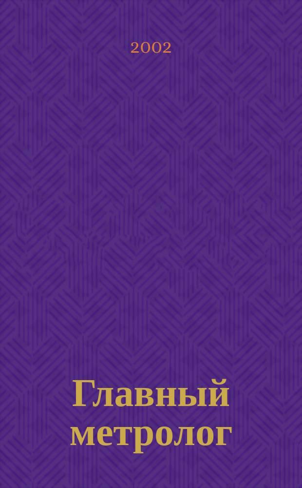Главный метролог : Практ. журн. 2002, № 3