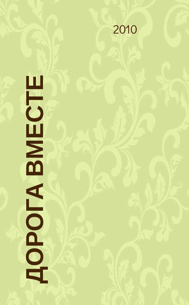 Дорога вместе : Молодеж. христиан. журн. 2010, № 1 (38)
