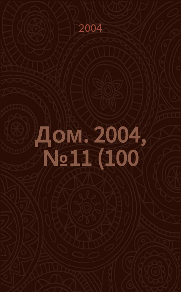 Дом. 2004, № 11 (100)