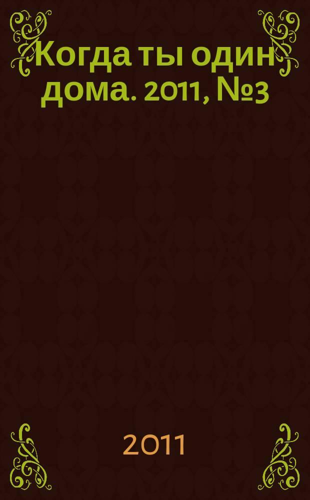 Когда ты один дома. 2011, № 3 (225)