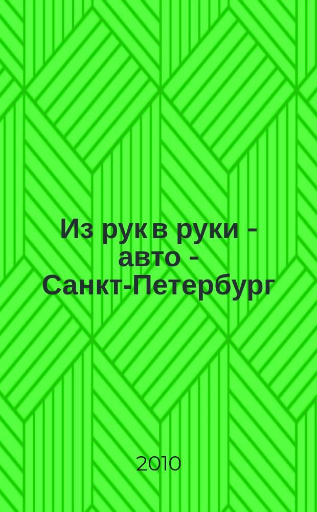 Из рук в руки - авто - Санкт-Петербург : еженедельник фотообъявлений. 2010, № 39 (478)