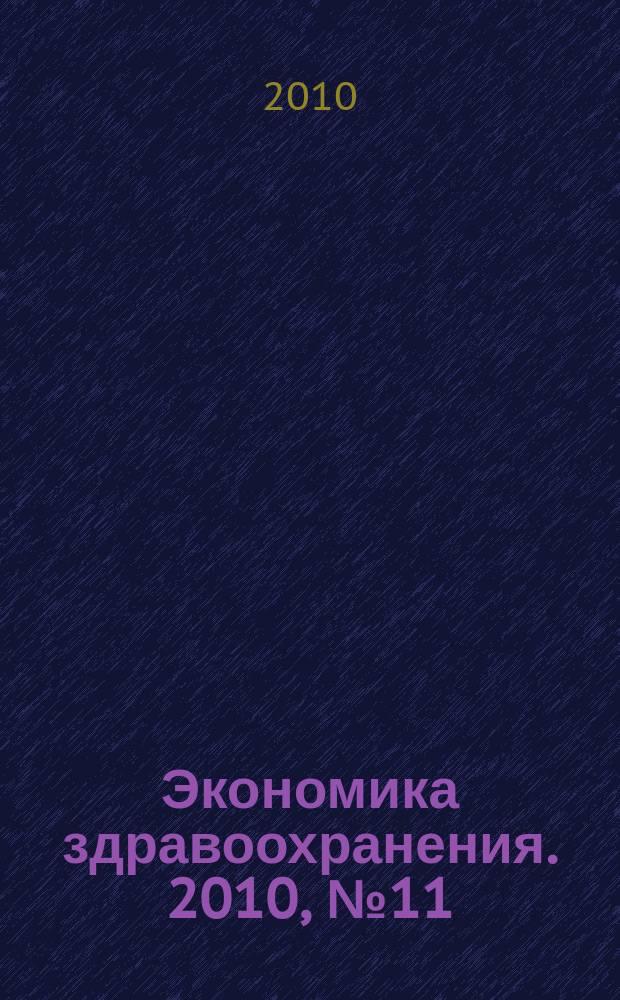 Экономика здравоохранения. 2010, № 11/12 (153)