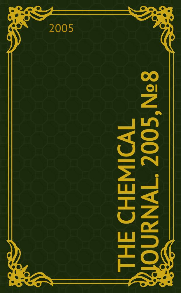 The chemical journal. 2005, № 8