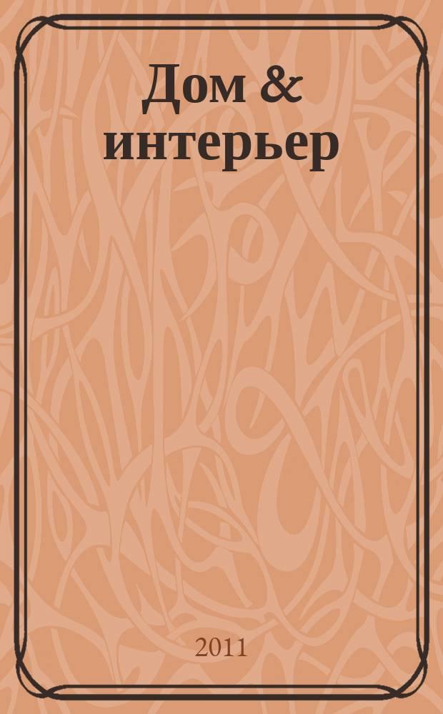 Дом & интерьер : Журн.-кат. 2011, № 3