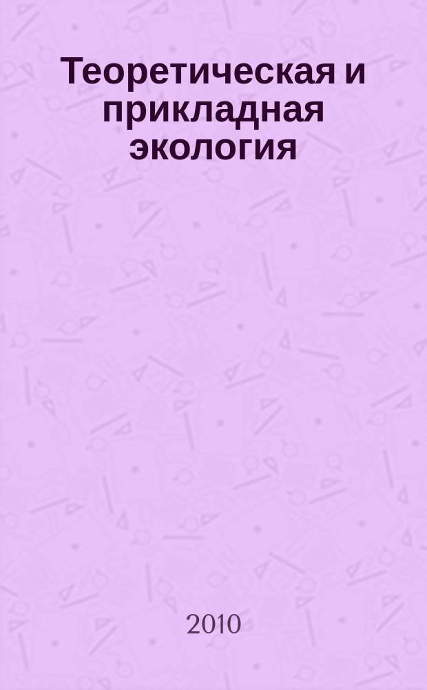 Теоретическая и прикладная экология : общественно-научный журнал. 2010, № 3