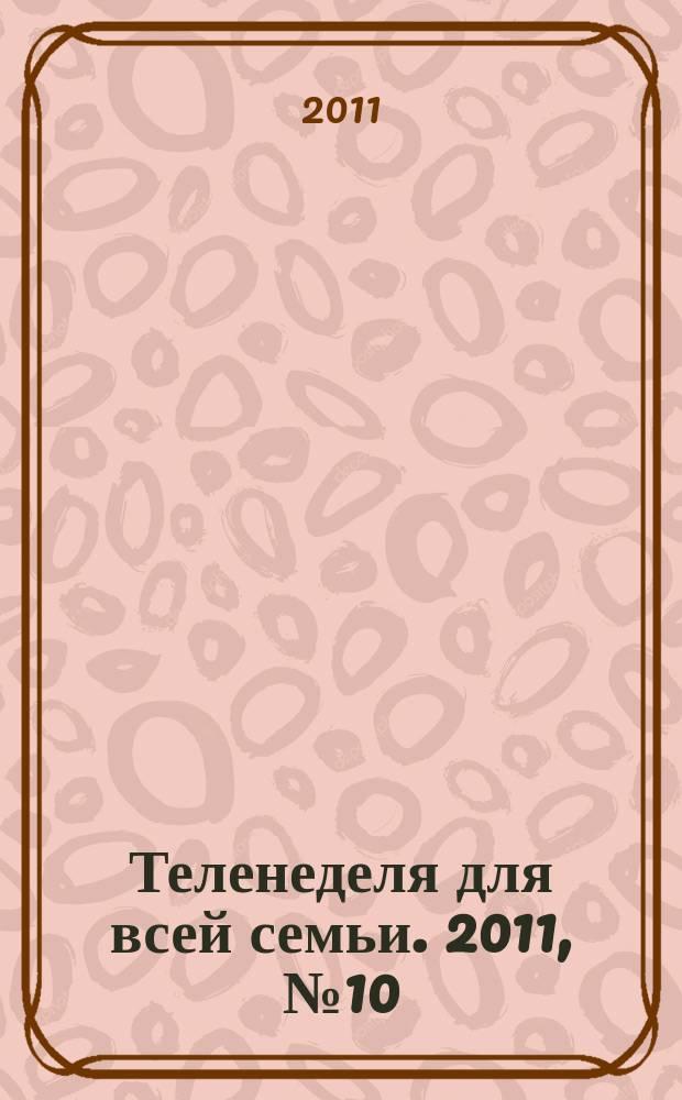 Теленеделя для всей семьи. 2011, № 10 (258)