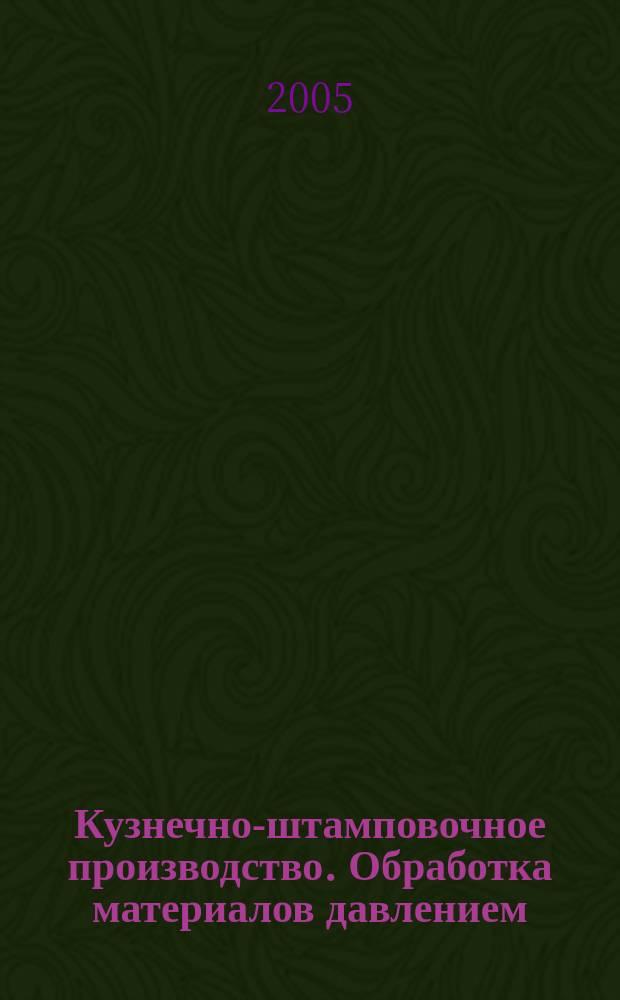 Кузнечно-штамповочное производство. Обработка материалов давлением : Ежемес. науч.-техн. журнал Орган Гос. Науч.-техн. комитета Совета Министров СССР и Науч.-техн. о-ва машиностроит. пром. 2005, № 11