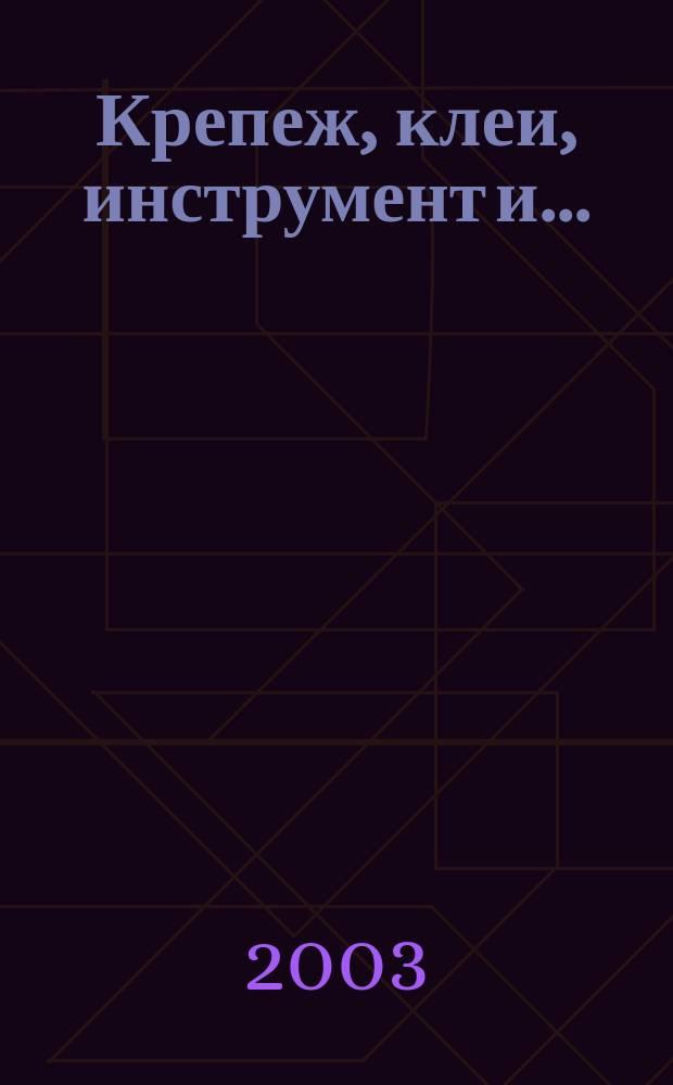 Крепеж, клеи, инструмент и .. : Журн.-справ. 2003, № 3 (5)