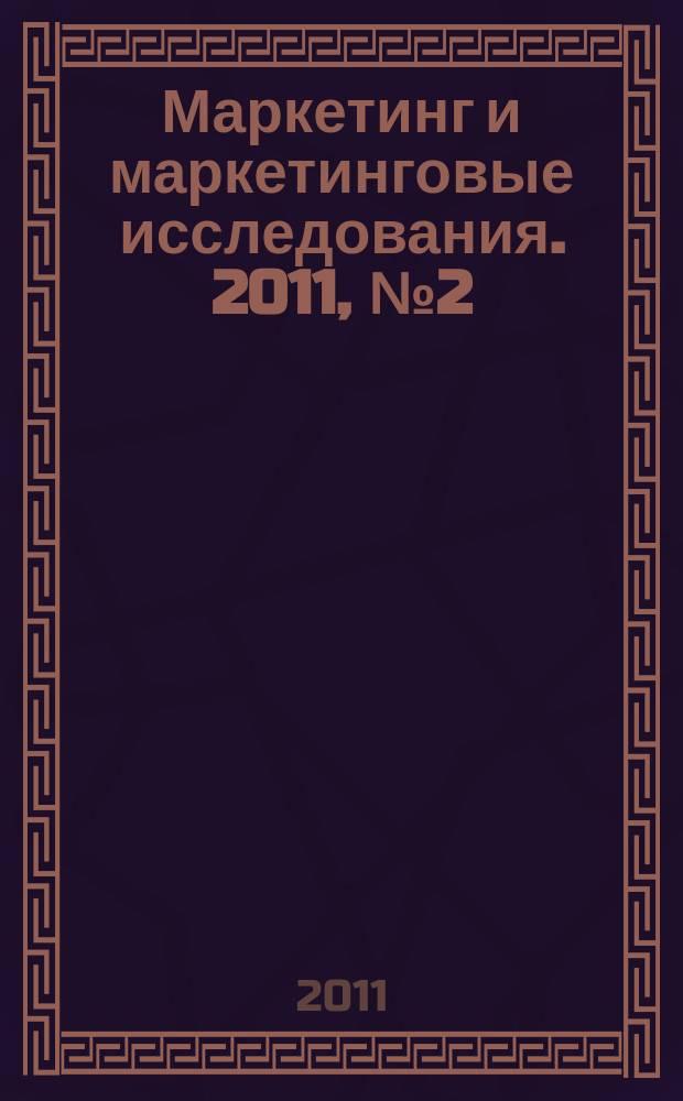 Маркетинг и маркетинговые исследования. 2011, № 2 (92)