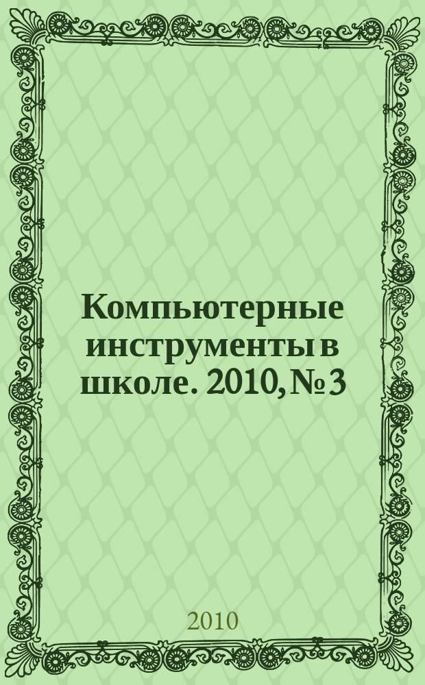 Компьютерные инструменты в школе. 2010, № 3