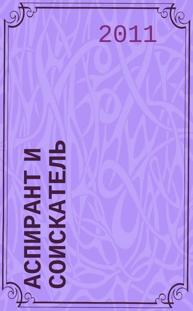 Аспирант и соискатель : Журн. актуал. науч. информ. 2011, № 1 (61)