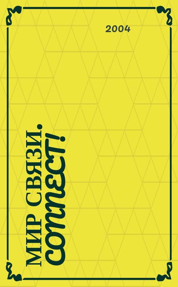 Мир связи. Connect ! : Наука. Бизнес. Упр. 2004, № 11 (105)