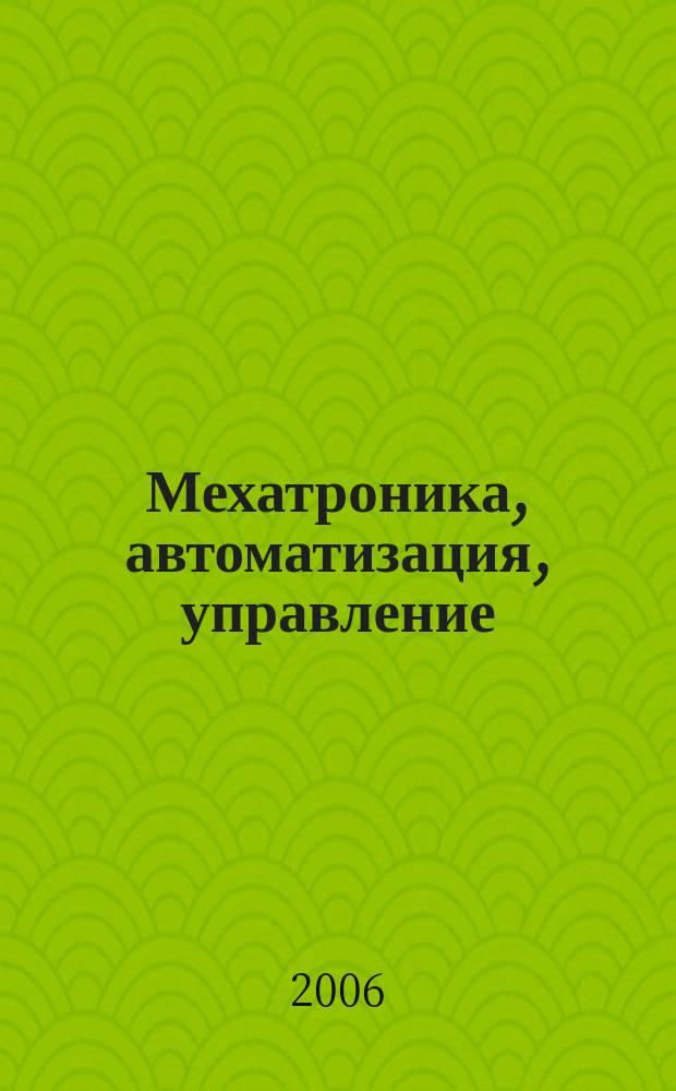 Мехатроника, автоматизация, управление : Теорет. и прикл. науч.-техн. журн. 2006, № 2