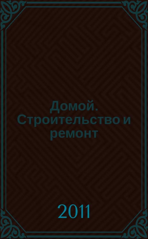 Домой. Строительство и ремонт : рекламный журнал. 2011, № 10 (340)