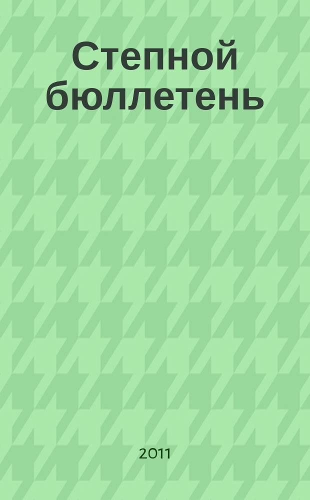 Степной бюллетень : Прил. к Сиб. экол. вестн. № 31