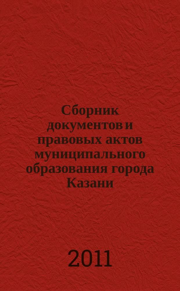 Сборник документов и правовых актов муниципального образования города Казани : официальное издание. 2011, № 15 (93)