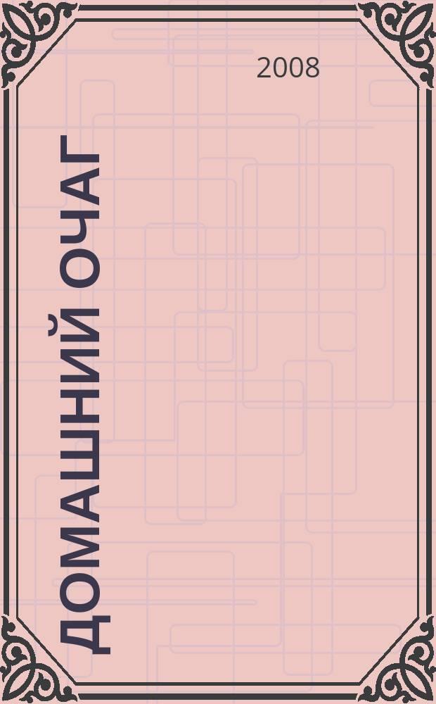 Домашний очаг : Журн. изд. компанией Hearst independent media publishing. 2008, апр.