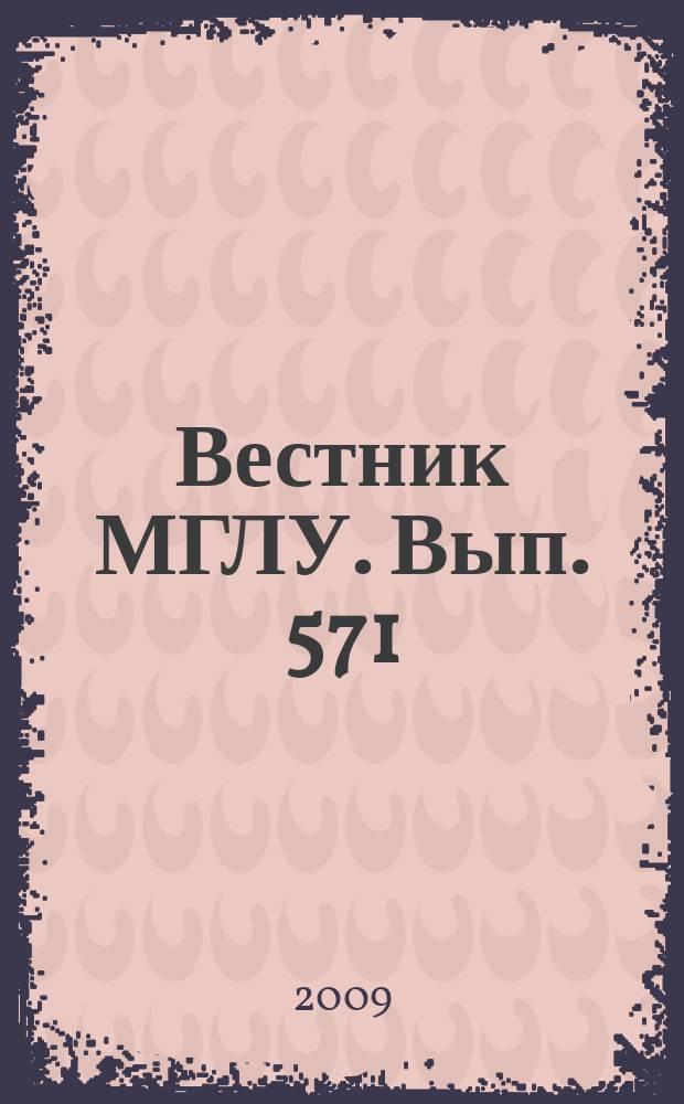 Вестник МГЛУ. Вып. 571 : Когнитивная лингвистика: традиции и инновации в работах молодых ученых, ч. 2