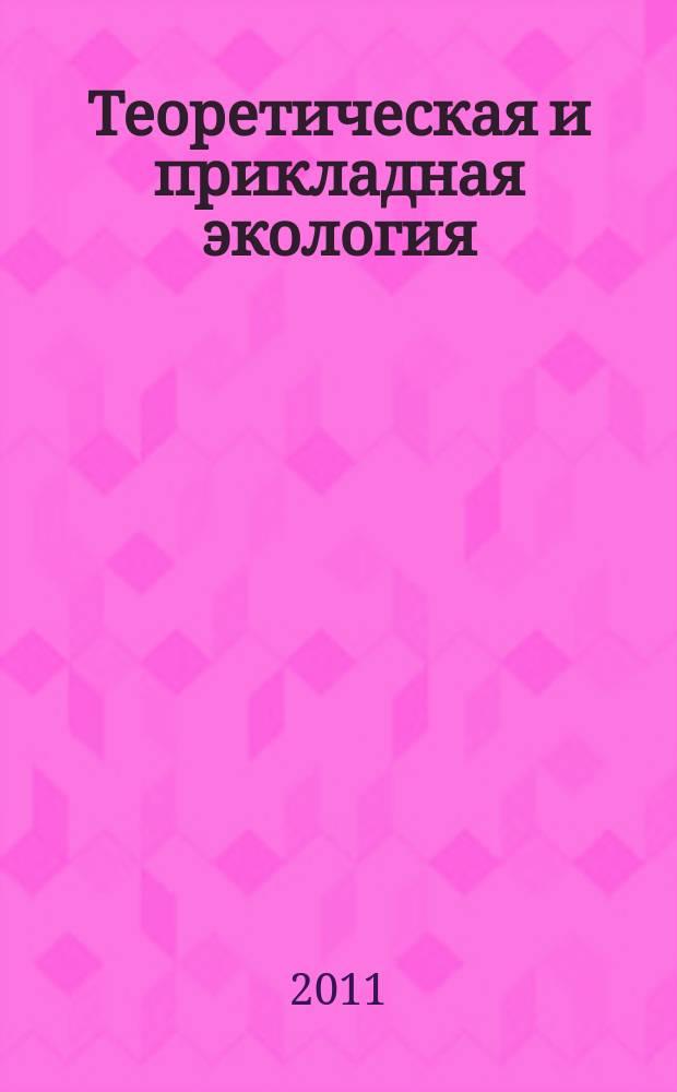 Теоретическая и прикладная экология : общественно-научный журнал. 2011, № 1