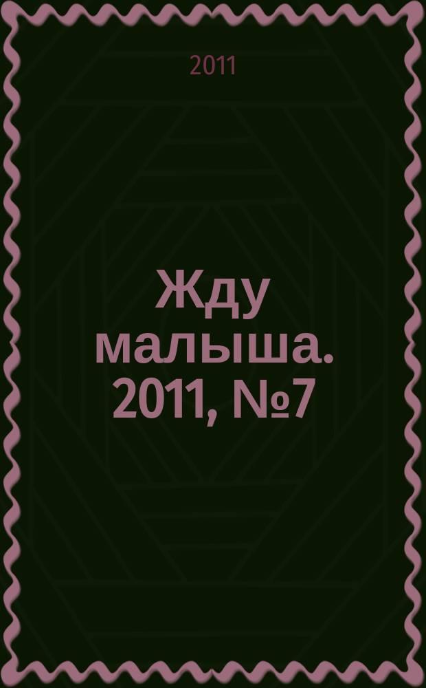 Жду малыша. 2011, № 7 (22)