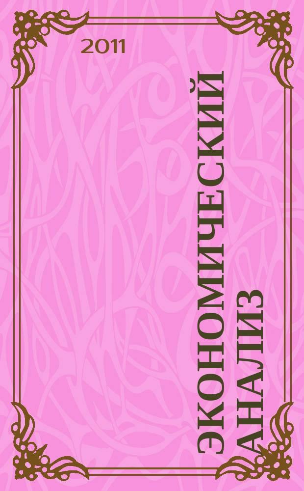 Экономический анализ : Теория и практика Науч.-практ. и аналит. журн. 2011, 22 (229)