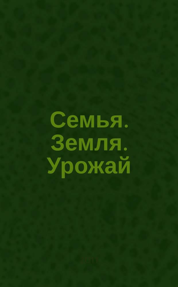 Семья. Земля. Урожай : Ежемес. журн. 2011, № 4 (295)