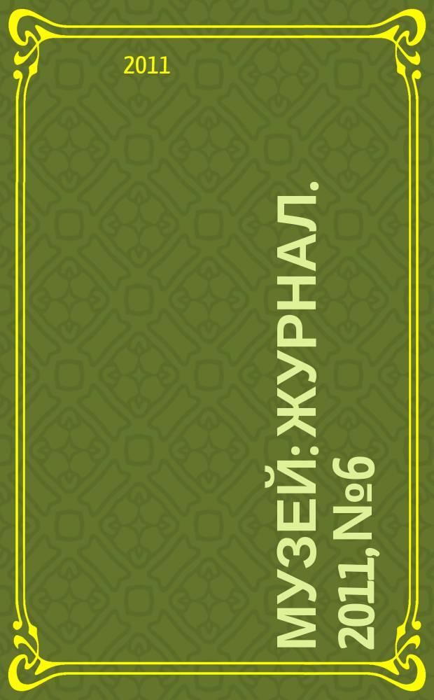 Музей : журнал. 2011, № 6