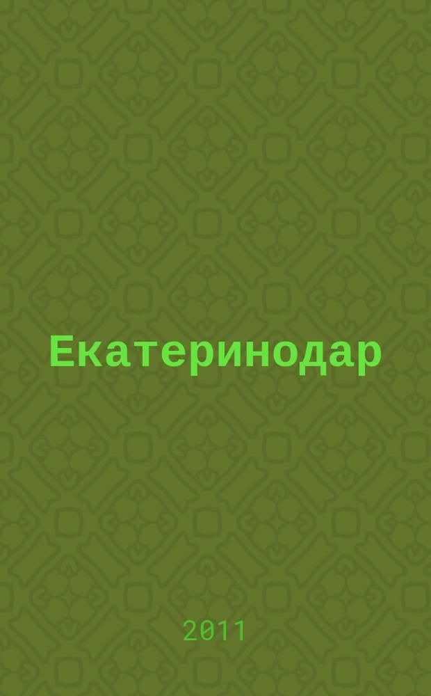 Екатеринодар : литературно-художественный журнал. 2011, № 2 (4)