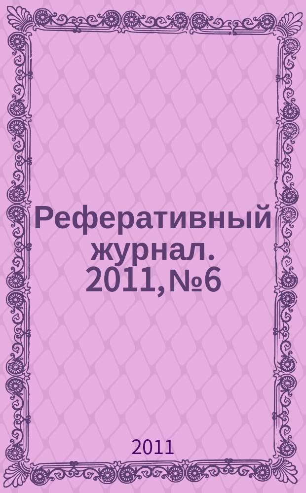 Реферативный журнал. 2011, № 6