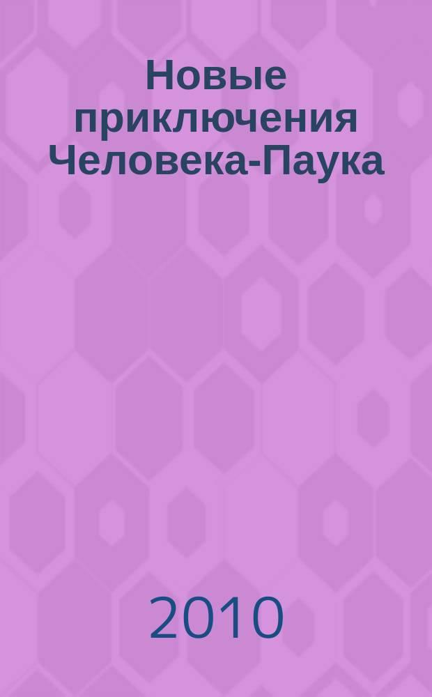 Новые приключения Человека-Паука : Журн. 2010, № 23 (189)