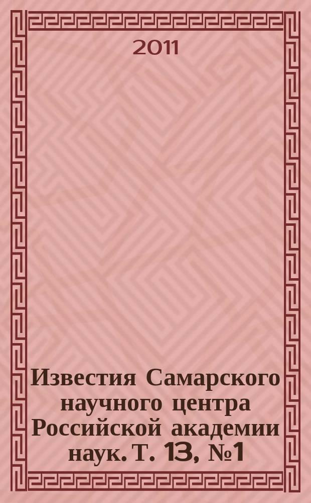 Известия Самарского научного центра Российской академии наук. Т. 13, № 1 (39) (6)