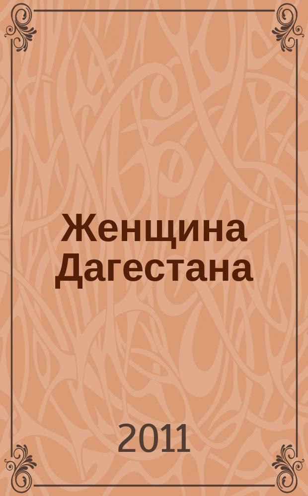 Женщина Дагестана : Обществ.-полит. и лит.-худож. журн. Орган Даг. обкома КПСС. 2011, № 3