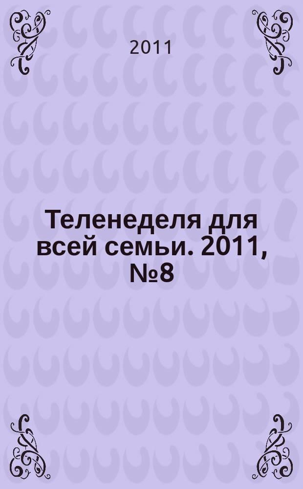 Теленеделя для всей семьи. 2011, № 8 (234)