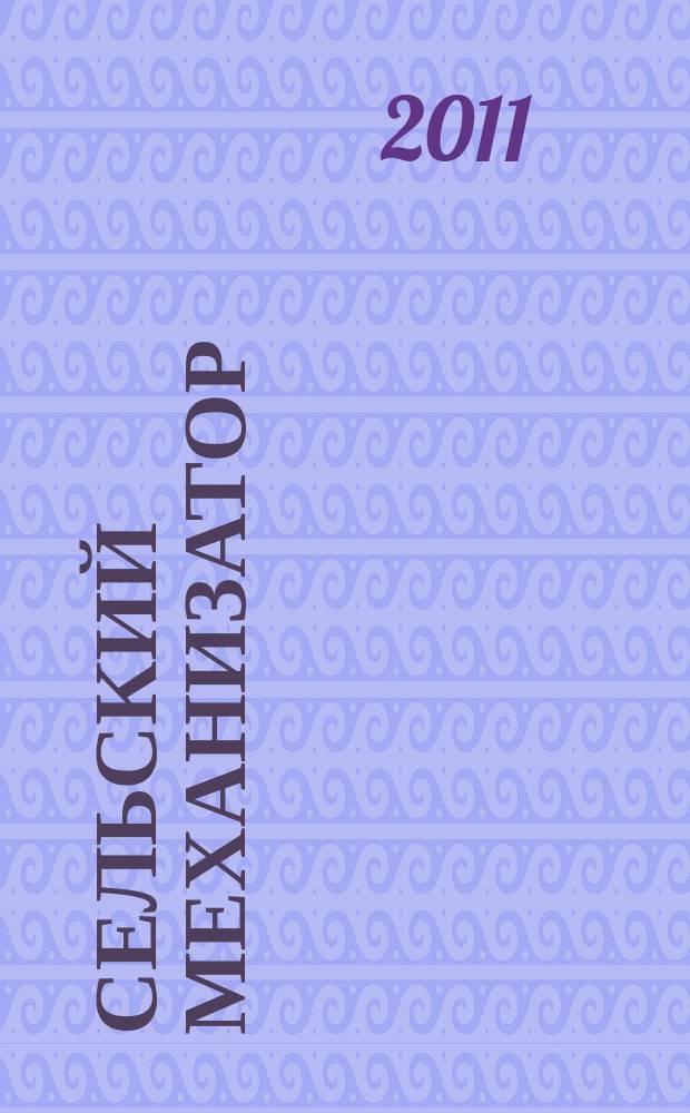 Сельский механизатор : Массово-производ. журн. М-ва с. х. СССР. 2011, № 9