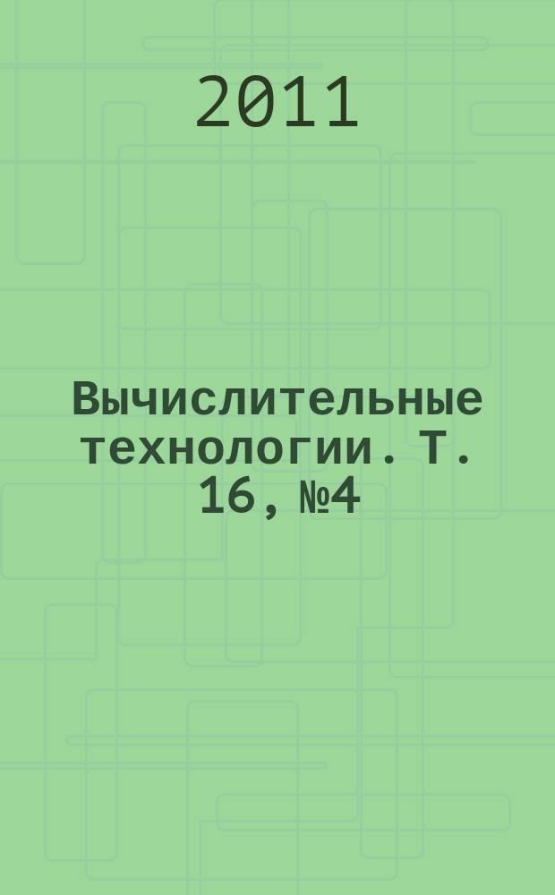 Вычислительные технологии. Т. 16, № 4