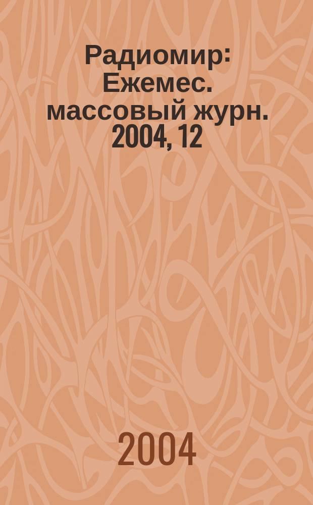 Радиомир : Ежемес. массовый журн. 2004, 12