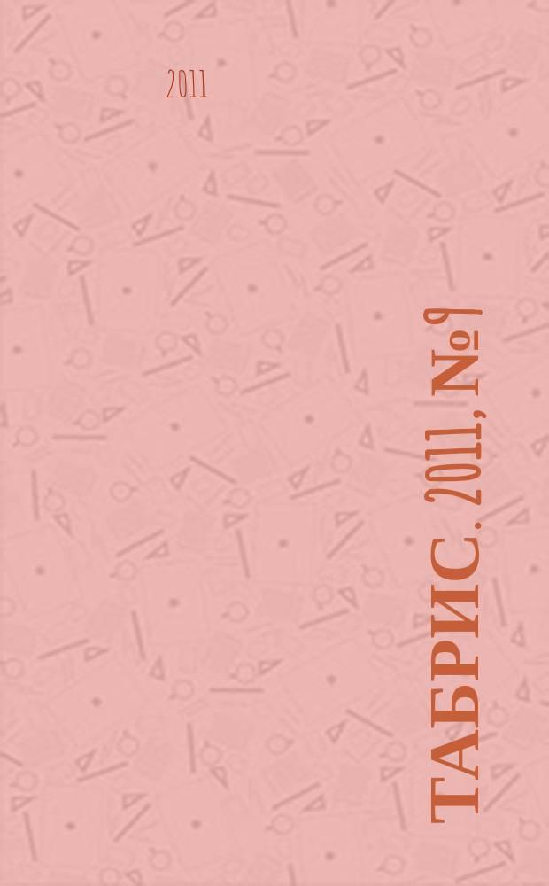 Табрис. 2011, № 9 (99)