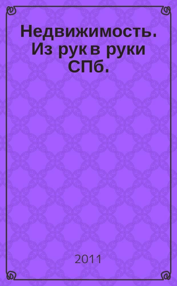 Недвижимость. Из рук в руки [СПб.] : еженедельник фотообъявлений. 2011, № 32 (439)