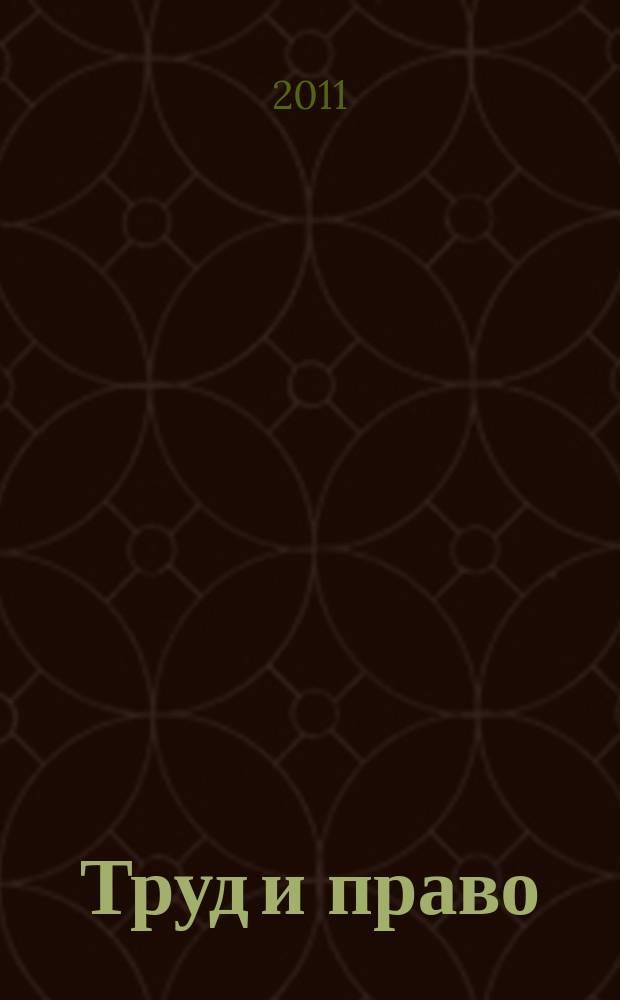 """Труд и право : Прил. к журн. """"Б-чка профсоюз. активиста"""". 2011, № 18 : О персональных данных и государственной тайне"""
