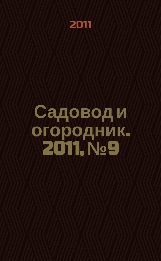 Садовод и огородник. 2011, № 9 : Об ограничении потребления алкогольной продукции
