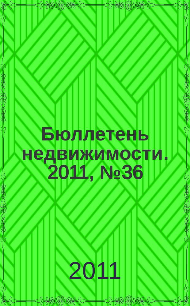 Бюллетень недвижимости. 2011, № 36 (1463), ч. 1