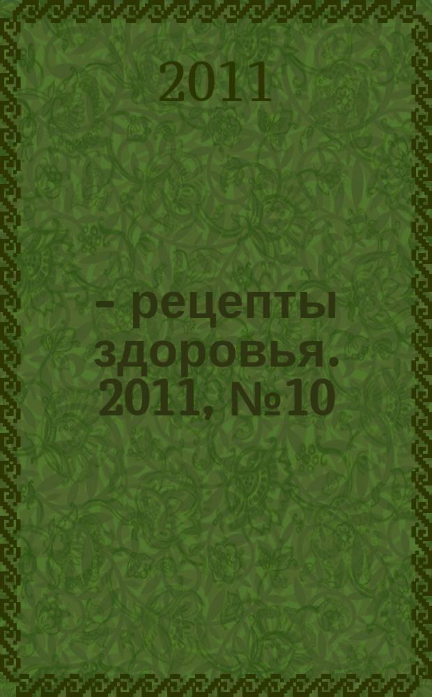 36,6 - рецепты здоровья. 2011, № 10